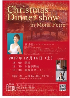 Autumn Dinner Show 2019