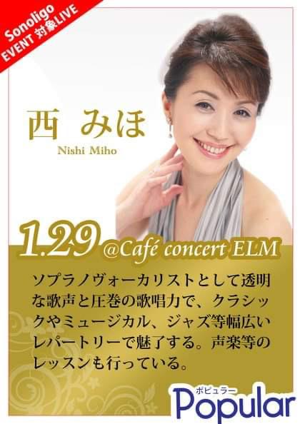 西みほcafe concert ELM