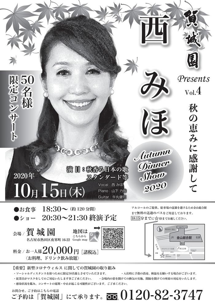 賀城園コンサート