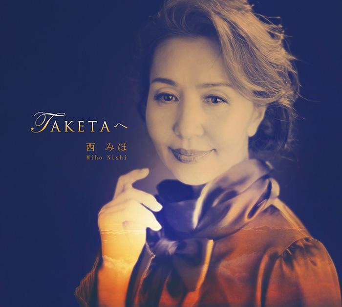 オリジナル楽曲「TAKETAへ」