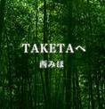 TAKETAへ